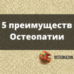 5 преимуществ Остеопатии