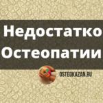 5 Недостатков Остеопатии