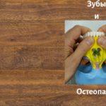 Лечение зубов и Остеопатия