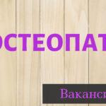 Вакансия Остеопата